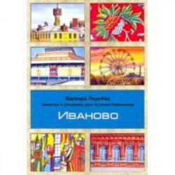 Иваново. Заметки в рисунках