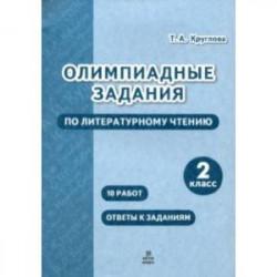 Литературное чтение. 2 класс. Олимпиадные задания