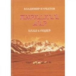 Тюркский мир. Начало и расцвет. Племена, миграции