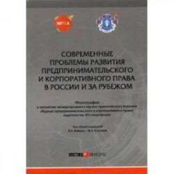 Современные проблемы развития предпринимательского и корпоративного права в России