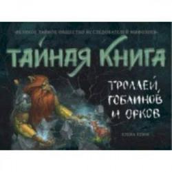 Тайная книга троллей, гоблинов и орков