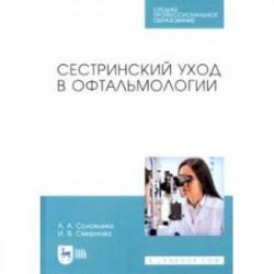 Сестринский уход в офтальмологии. Учебник. СПО
