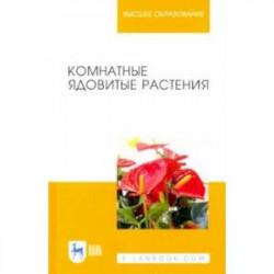 Комнатные ядовитые растения. Учебное пособие для вузов