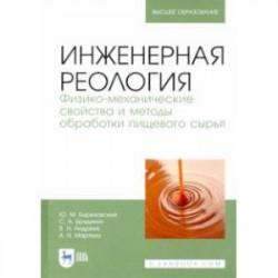 Инженерная реология. Физико-механические свойства и методы обработки пищевого сырья