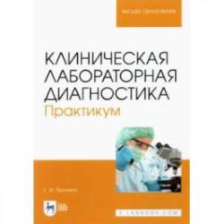 Клиническая лабораторная диагностика. Практикум (полноцветная печать)