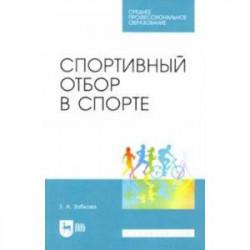 Спортивный отбор в спорте. Учебное пособие для СПО
