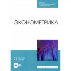 Эконометрика. Учебник. СПО