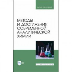 Методы и достижения современной аналитической химии. Учебник для вузов