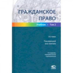 Гражданское право. Учебник в 2-х томах. Том 2