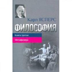 Философия. Книга третья. Метафизика