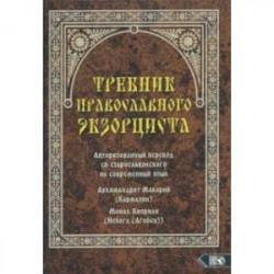 Требник православного экзорциста