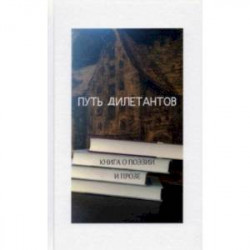 Путь дилетантов. Книга о поэзии и прозе