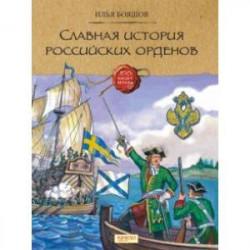 Славная история Российских орденов