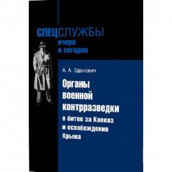 Органы военной контрразведки в битве за Кавказ и освобождение Крыма