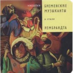 Бременские музыканты в стиле Рембрандта