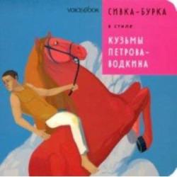 Сивка-Бурка в стиле Кузьмы Петрова-Водкина