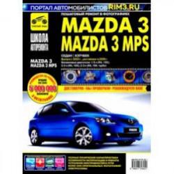 Mazda 3: Руководство по эксплуатации, техническому обслуживанию и ремонту