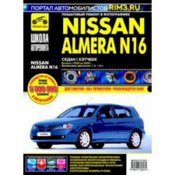 NISSAN ALMERA N16. Руководство по эксплуатации, техническому обслуживанию и ремонту
