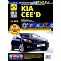 Kia Ceed с 2012 г. Руководство по эксплуатации, техническому обслуживанию и ремонту