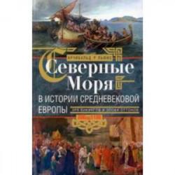 Северные моря в истории средневековой Европы