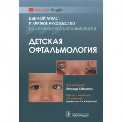 Детская офтальмология.Цветной атлас и краткое руководство по клинической офтальмологии
