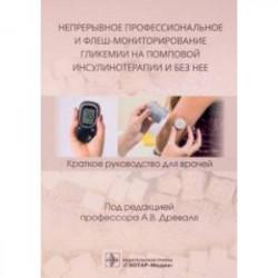 Непрерывное профессиональное и флеш-мониторирование гликемии на помповой инсулинотерапии и без нее