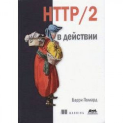 HTTP/2 в действии
