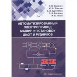 Автоматизированный электропривод машин и установок шахт и рудников