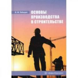 Основы производства в строительстве