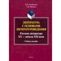 Литература с основами литературоведения