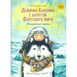 Девочка Бусинка с берегов Охотского моря. Эвенкийские сказки