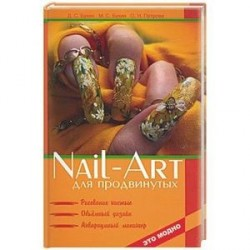 Nail-art для продвинутых: рисование кистью, объемный дизайн, аквариумный маникюр