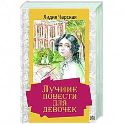 Лучшие повести для девочек