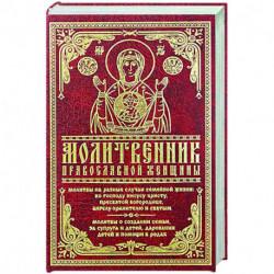 Молитвенник православной женщины