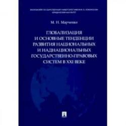 Глобализация и основные тенденции развития национальных и наднационных государственно-правовых систем