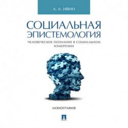 Социальная эпистемология.Человеческое познание в социальном измерении.Монография
