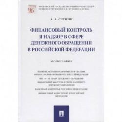 Финансовый контроль и надзор в сфере денежного обращения в РФ.Монография