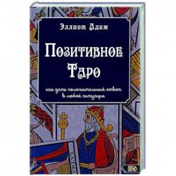 Позитивное Таро