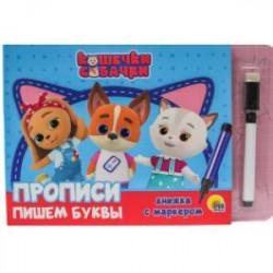 Кошечки и собачки. Книжки с маркером. Пишем буквы