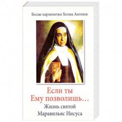 «Если ты Ему позволишь…» Жизнь святой Маравильяс Иисуса – босой кармелитки