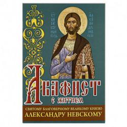 Акафист св. благоверному великому князю Александру Невскому