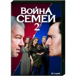 Война семей 2. (20 серий). DVD
