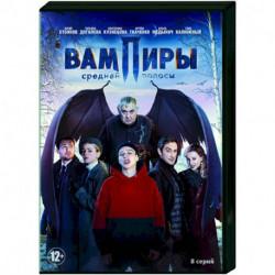 Вампиры средней полосы. (8 серий). DVD