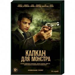 Капкан для монстра. (16 серий). DVD