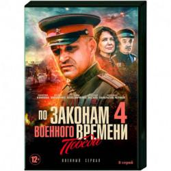 По законам военного времени 4. Победа. (8 серий). DVD