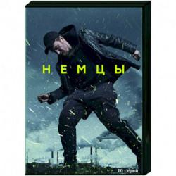 Немцы. (10 серий). DVD