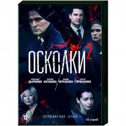 Осколки 2. (16 серий). DVD