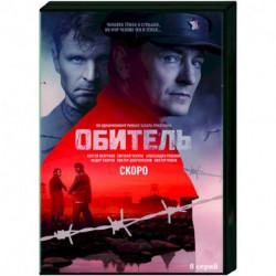 Обитель. (8 серий). DVD