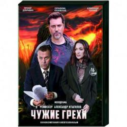 Чужие грехи. (16 серий). DVD