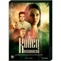 Конец невинности. (16 серий). DVD